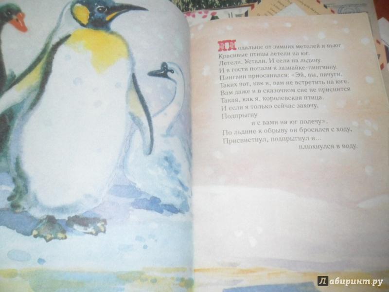 Иллюстрация 27 из 48 для Малышам о малышах. Стихи - Виктор Кожевников   Лабиринт - книги. Источник: ElenaZ