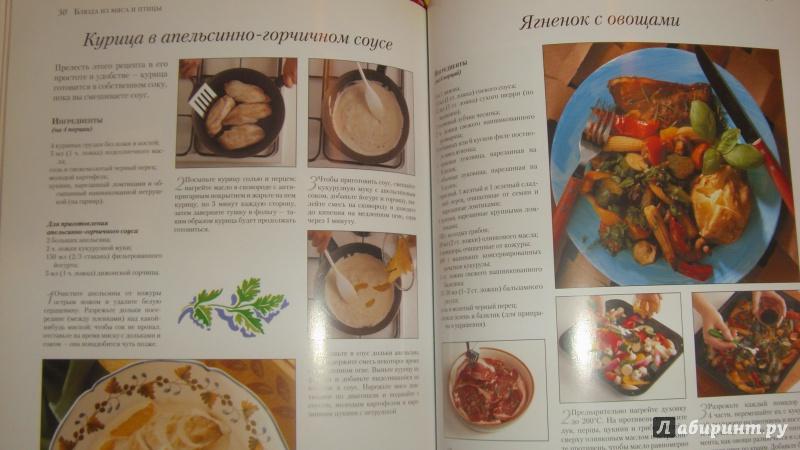 Иллюстрация 10 из 16 для Здоровая пища для здорового сердца - Элен Миддлтон   Лабиринт - книги. Источник: Olla-la