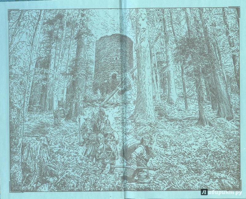 Иллюстрация 1 из 2 для Рождение Темного - Виталий Горелкин   Лабиринт - книги. Источник: Яровая Ирина