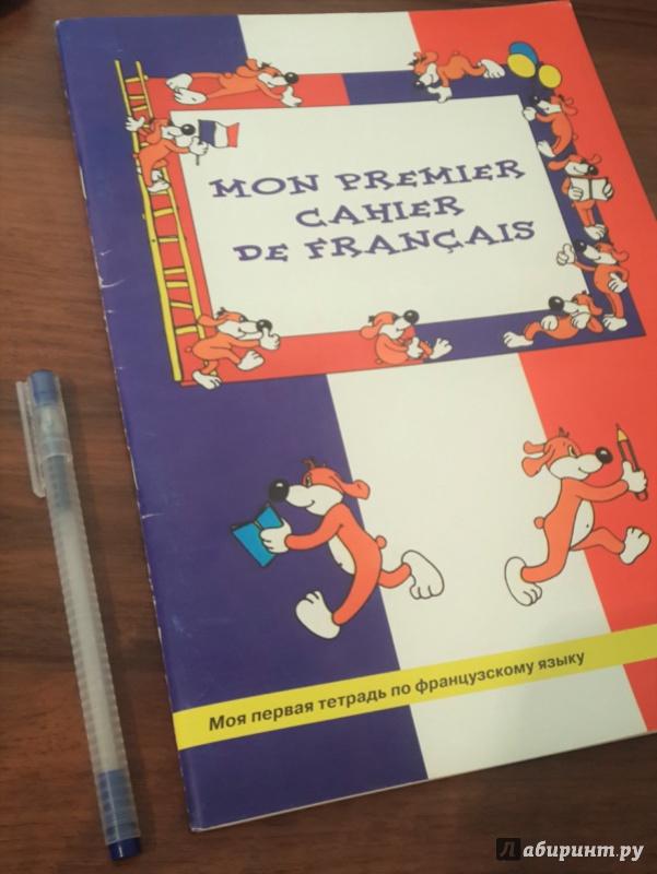 Иллюстрация 1 из 4 для Моя первая тетрадь по французскому языку - Баева, Сурыгина | Лабиринт - книги. Источник: Тарабрина  Юлия