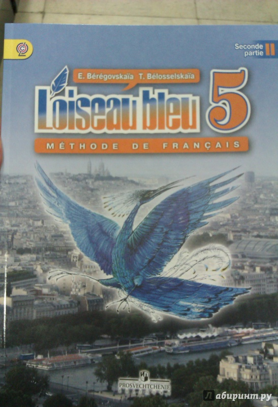 Французский язык. Синяя птица. 5 класс. Учебник. В 2-х частях.