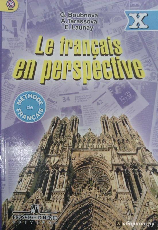Бубнова г. И. , тарасова а. Н. , лонэ э. Le français en perspective.
