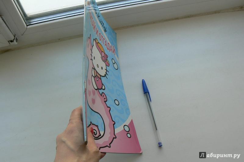 Иллюстрация 1 из 8 для Hello,Kitty!  Прочитай и отгадай | Лабиринт - книги. Источник: Марина