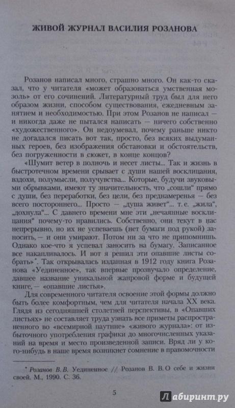 Иллюстрация 1 из 5 для Опавшие листья - Василий Розанов | Лабиринт - книги. Источник: Кутукова  Галина