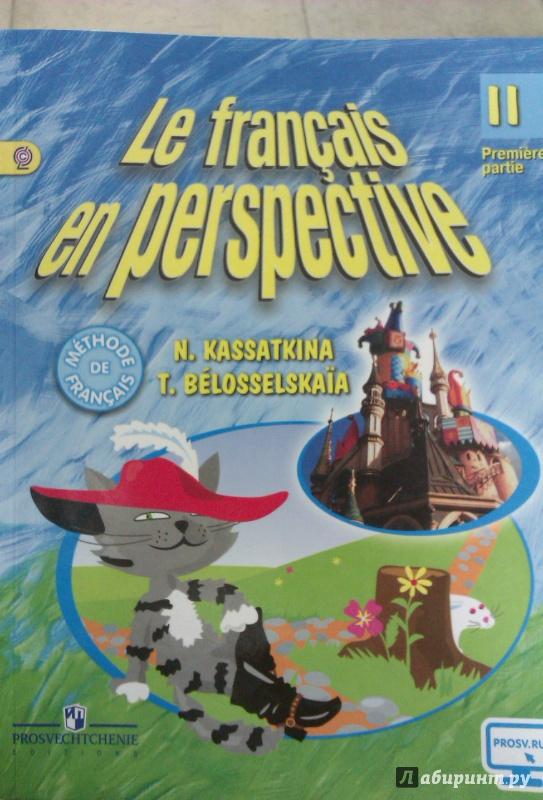 Решебник По Французскому Языку 2 Класс Касаткина Учебники