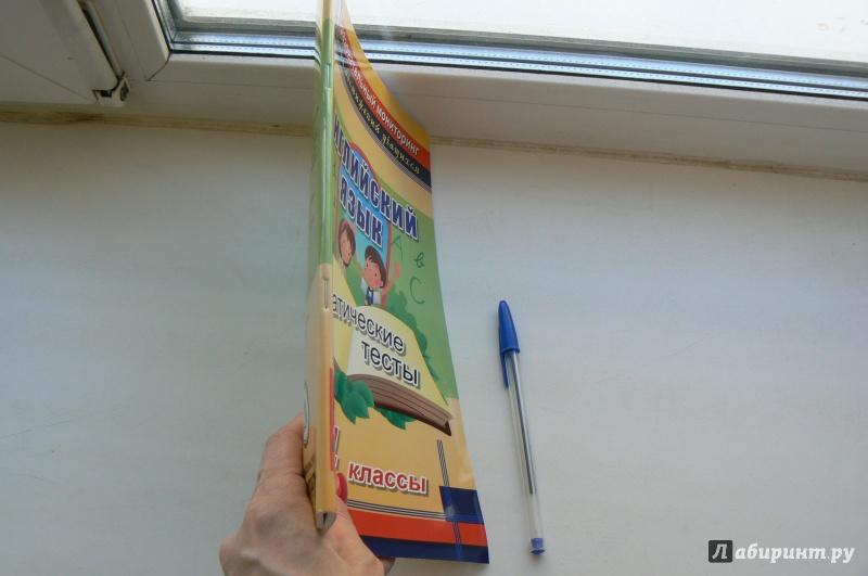 Иллюстрация 1 из 4 для Английский язык. 2-4 классы: тематические тесты. ФГОС - Татьяна Данилина | Лабиринт - книги. Источник: Марина