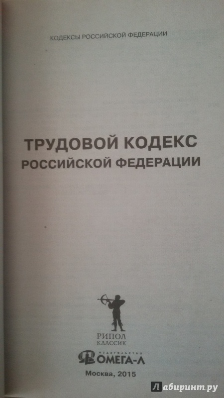 Иллюстрация 1 из 5 для Трудовой кодекс Российской Федерации по состоянию на 01.09.2015 г. | Лабиринт - книги. Источник: Nagato