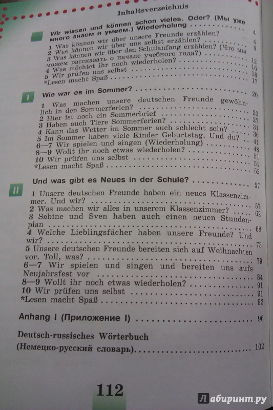 Иллюстрация 1 из 9 для Немецкий язык. 4 класс. Учебник. В 2-х частях. Часть 1. ФГОС - Бим, Рыжова | Лабиринт - книги. Источник: Никонов Даниил