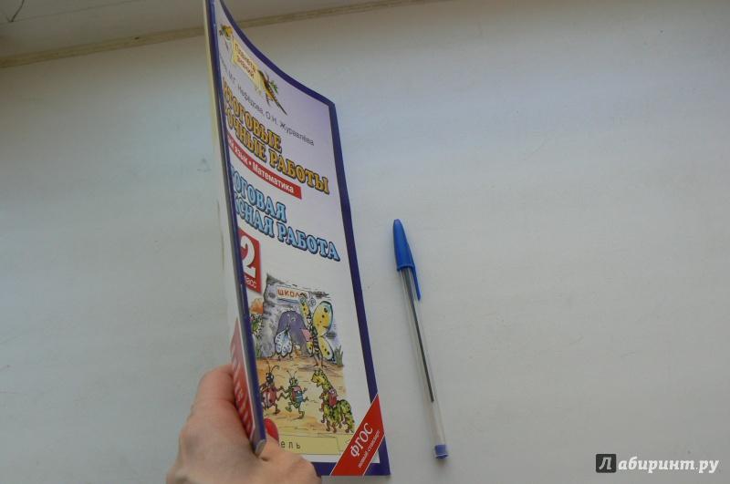 Иллюстрация 1 из 19 для Русский язык. Математика. 2 класс. Итоговые проверочные работы. ФГОС - Журавлева, Нефедова, Калинина   Лабиринт - книги. Источник: Марина