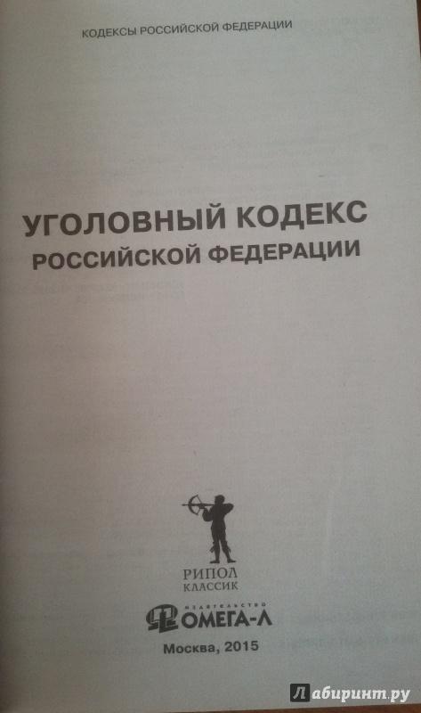 Иллюстрация 1 из 5 для Уголовный кодекс РФ на 24.02.15 | Лабиринт - книги. Источник: Nagato