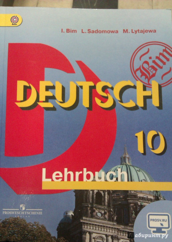ГДЗ 7 класс. Немецкий язык. Бим И.Л. 2016 г.