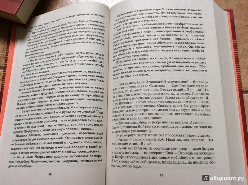 какую увлекательную книжку прочитать