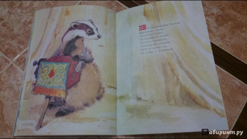 Иллюстрация 43 из 48 для Малышам о малышах. Стихи - Виктор Кожевников   Лабиринт - книги. Источник: anka46
