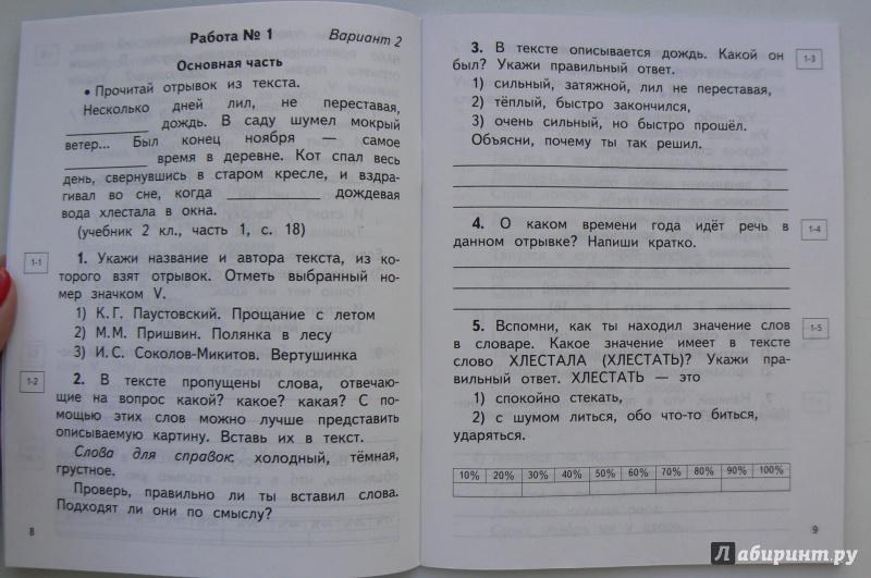 Литературное чтение проверочные работы 4 класс гдз