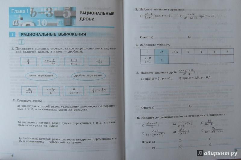 гдз по рабочей тетради по алгебре 8 класс 2 часть
