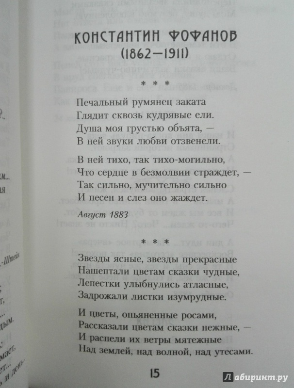 Иллюстрация 28 из 36 для Поэзия Серебряного века | Лабиринт - книги. Источник: NiNon