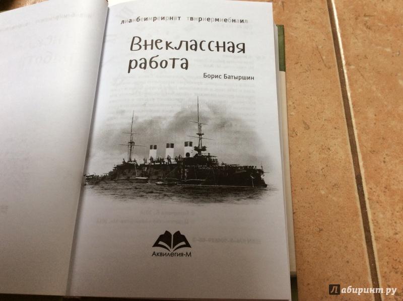 БАТЫРШИН БОРИС КНИГИ СКАЧАТЬ БЕСПЛАТНО