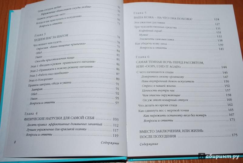Книгасистема похудания минус 60