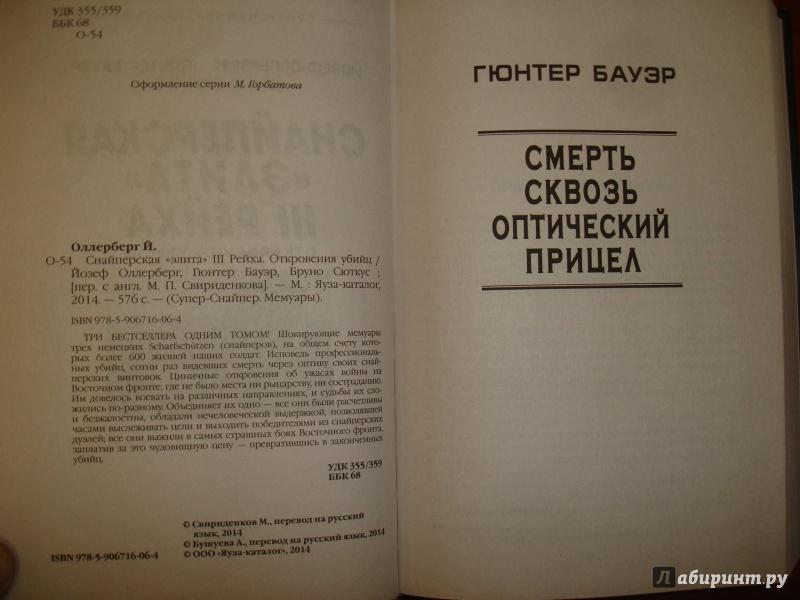 СНАЙПЕРСКАЯ ЭЛИТА 3 РЕЙХА EPUB СКАЧАТЬ БЕСПЛАТНО
