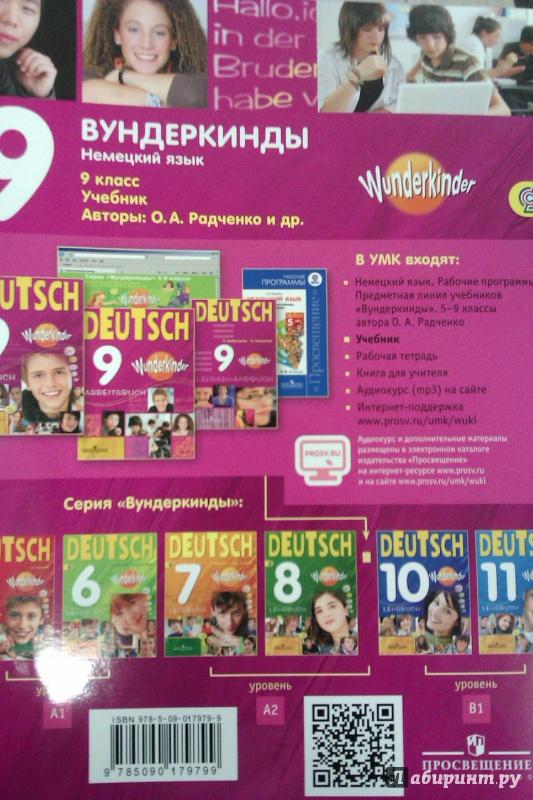 Немецкий язык 6 класс вундеркинды гдз конго,зайферт,радченко рабочая тетрадь