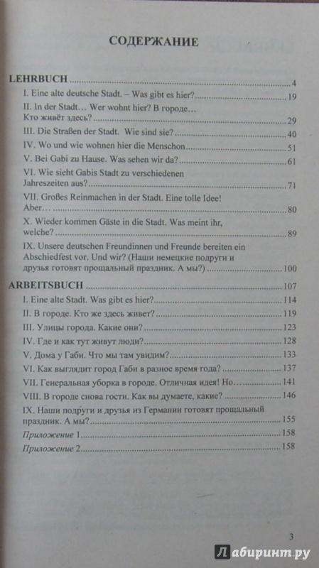 Домашняя работа на немецком