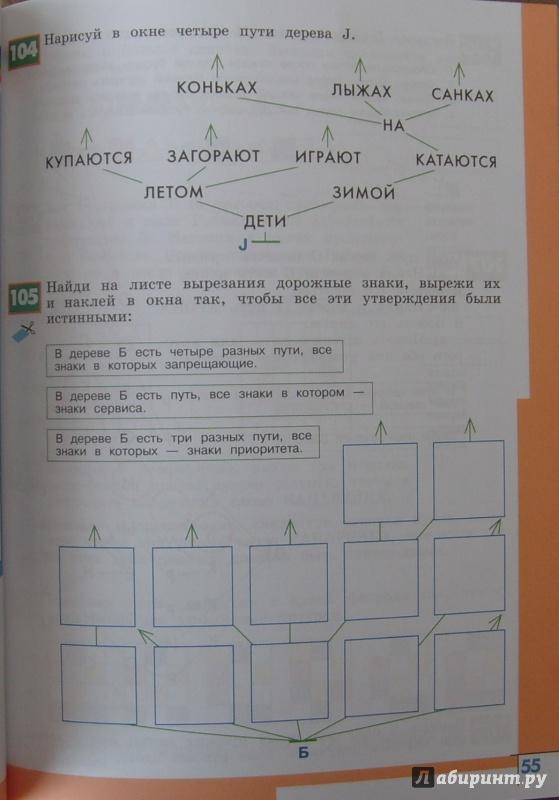 4 семенов по учебник информатике гдз часть класс 3 ответы рудченко