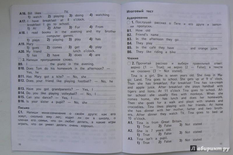 Гдз По Английскому Языку 7 Класс Контрольная Работа Итоговая