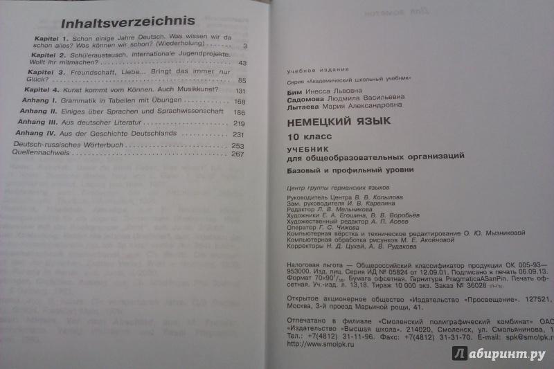 Лытаева класса 10 2018 по бим садомова решебник языку немецкому