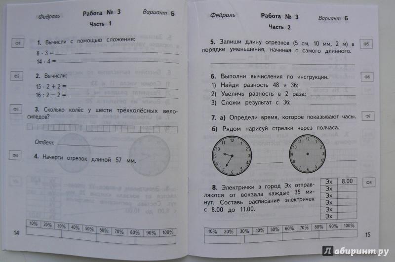 Контрольная работа по математике 4 кл планета знаний 3026
