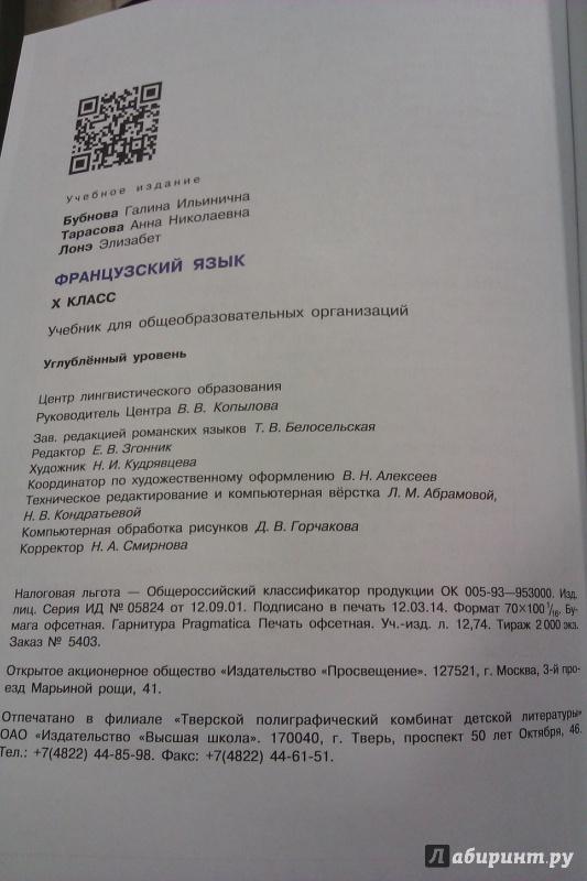 Французский язык 10 класс клименко учебник.