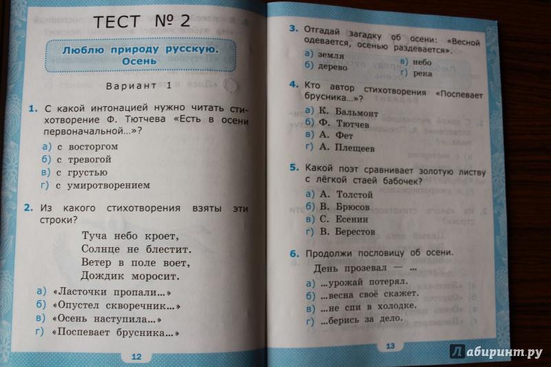 Тесты по литературному чтению 4 класс климанова