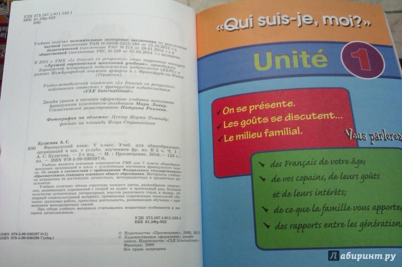 гдз 5 класс кулигина учебник