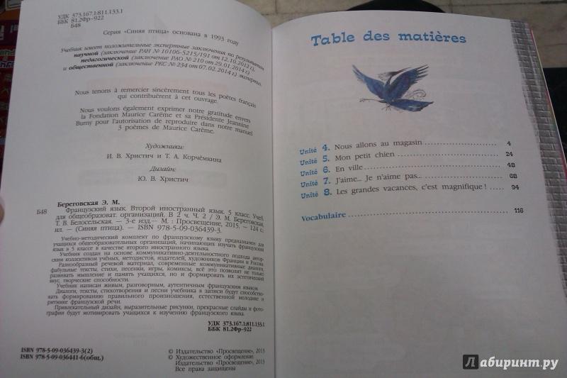 7 птица по рабочая синяя класс французскому тетрадь гдз