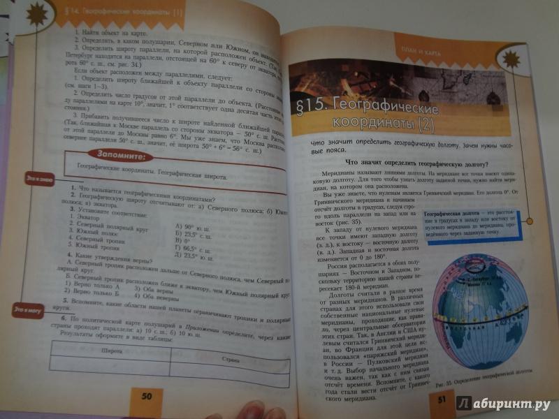гдз 5 класс география учебник алексеев николина липкина ответы