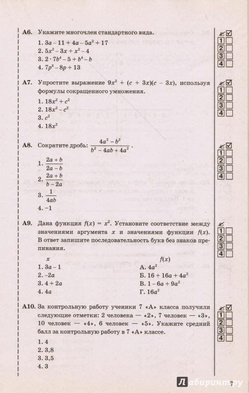 т и козлова промежуточное тестирование 8 класс решебник