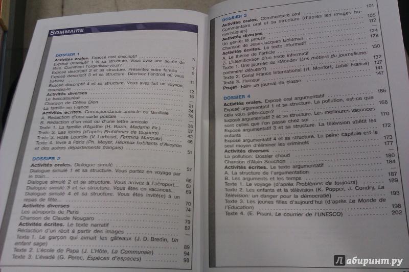 Иллюстрация 4 из 6 для французский язык. 10 класс: учебник для.