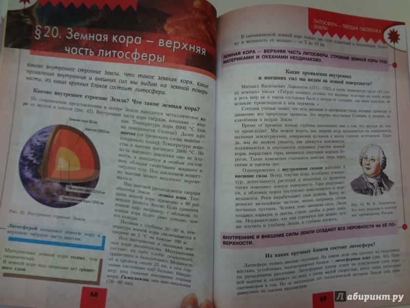 Учебник алексеев география гдз 5 липкина ответы николина класс