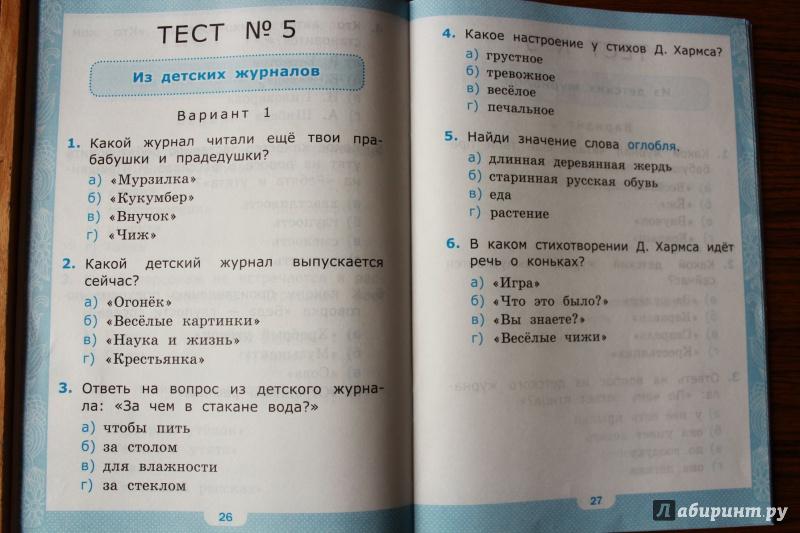 гдз на тесты по литературе