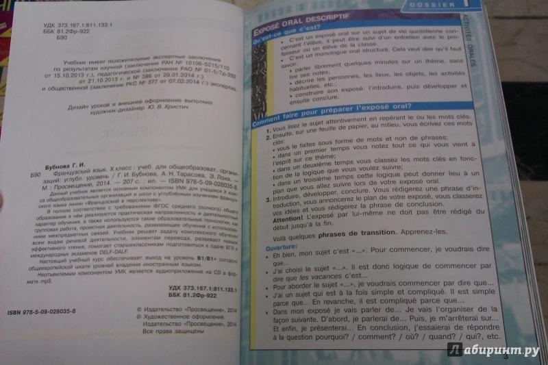 Книга французский язык. 10-11 классы. Учебник. Базовый.