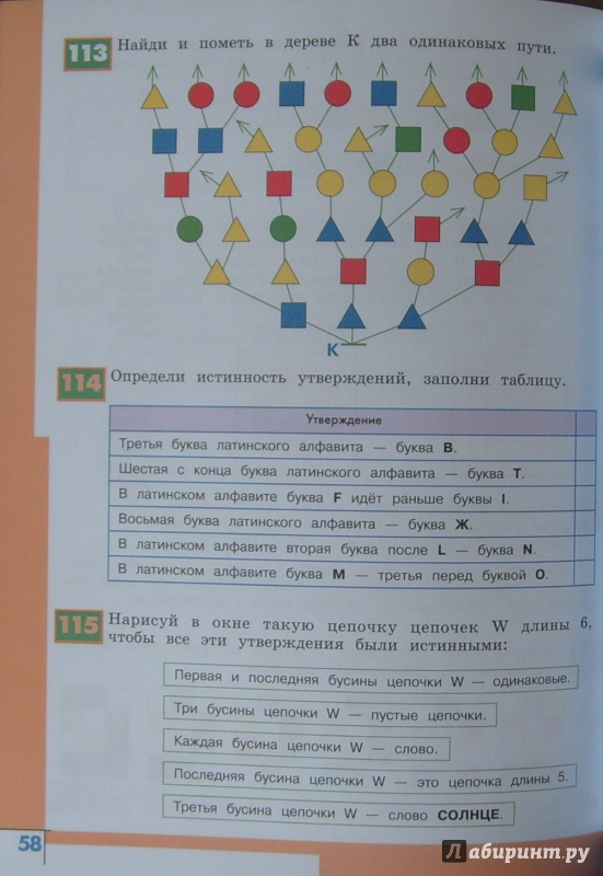 Решение задач по информатике 4 класс рудченко задачи по теореме менелая решение