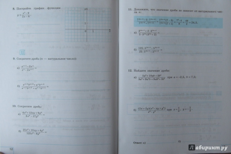 Алгебра 8 класс миндюк шлыкова рабочая тетрадь