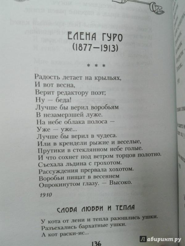 Иллюстрация 34 из 36 для Поэзия Серебряного века | Лабиринт - книги. Источник: NiNon