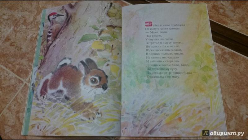 Иллюстрация 38 из 48 для Малышам о малышах. Стихи - Виктор Кожевников | Лабиринт - книги. Источник: anka46