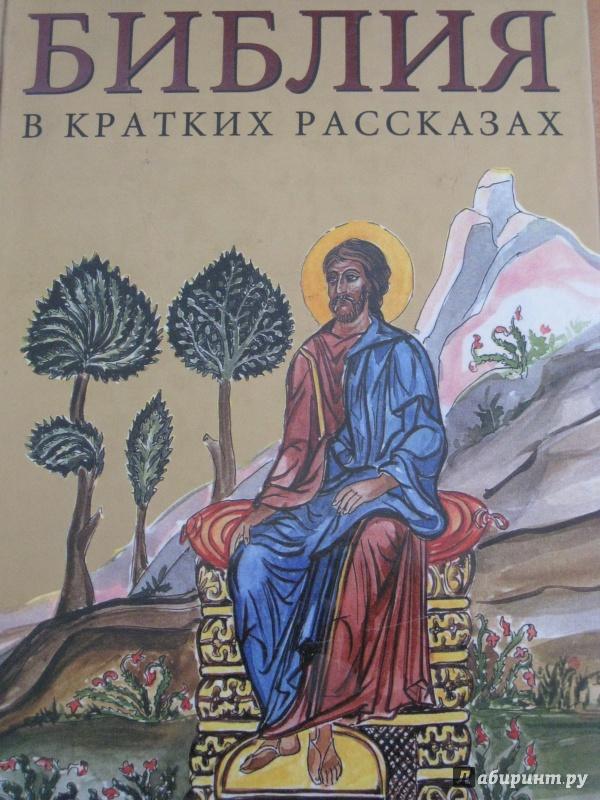 Иллюстрация 1 из 12 для Библия в кратких рассказах | Лабиринт - книги. Источник: Лабиринт