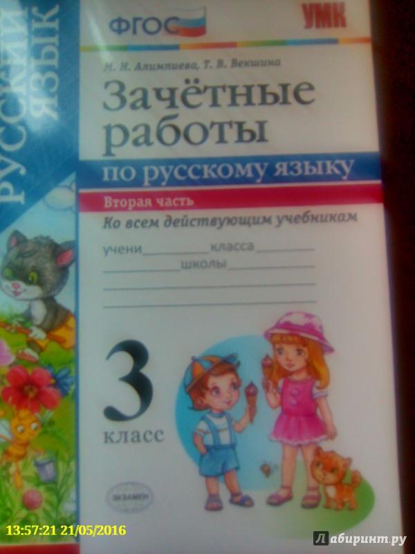 для первая решебник класса язык 4 русский часть