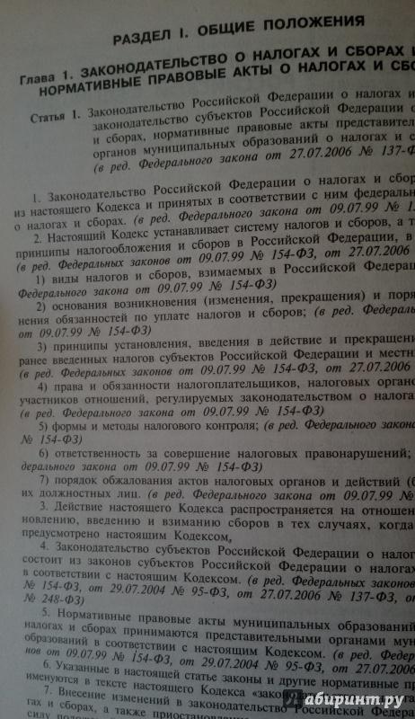 Иллюстрация 1 из 5 для Налоговый кодекс Российской Федерации. Части 1 и 2. По состоянию на 10 октября 2015 года | Лабиринт - книги. Источник: Nagato