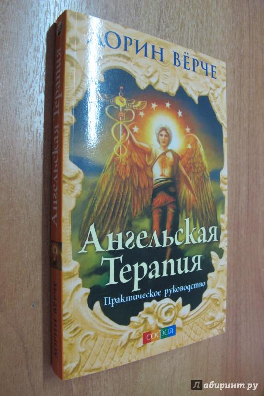 скачать ангельская терапия практическое руководство - фото 5
