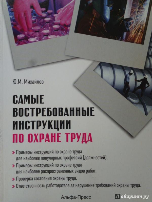 инструкция по охране труда для няни - фото 7