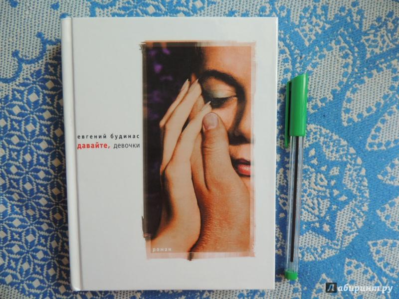 Иллюстрация 1 из 27 для Давайте, девочки - Евгений Будинас | Лабиринт - книги. Источник: WasiaShtein