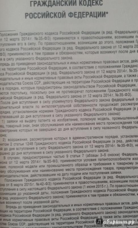 Иллюстрация 1 из 5 для Гражданский кодекс РФ. Части 1-4 на 02.03.15 | Лабиринт - книги. Источник: Nagato